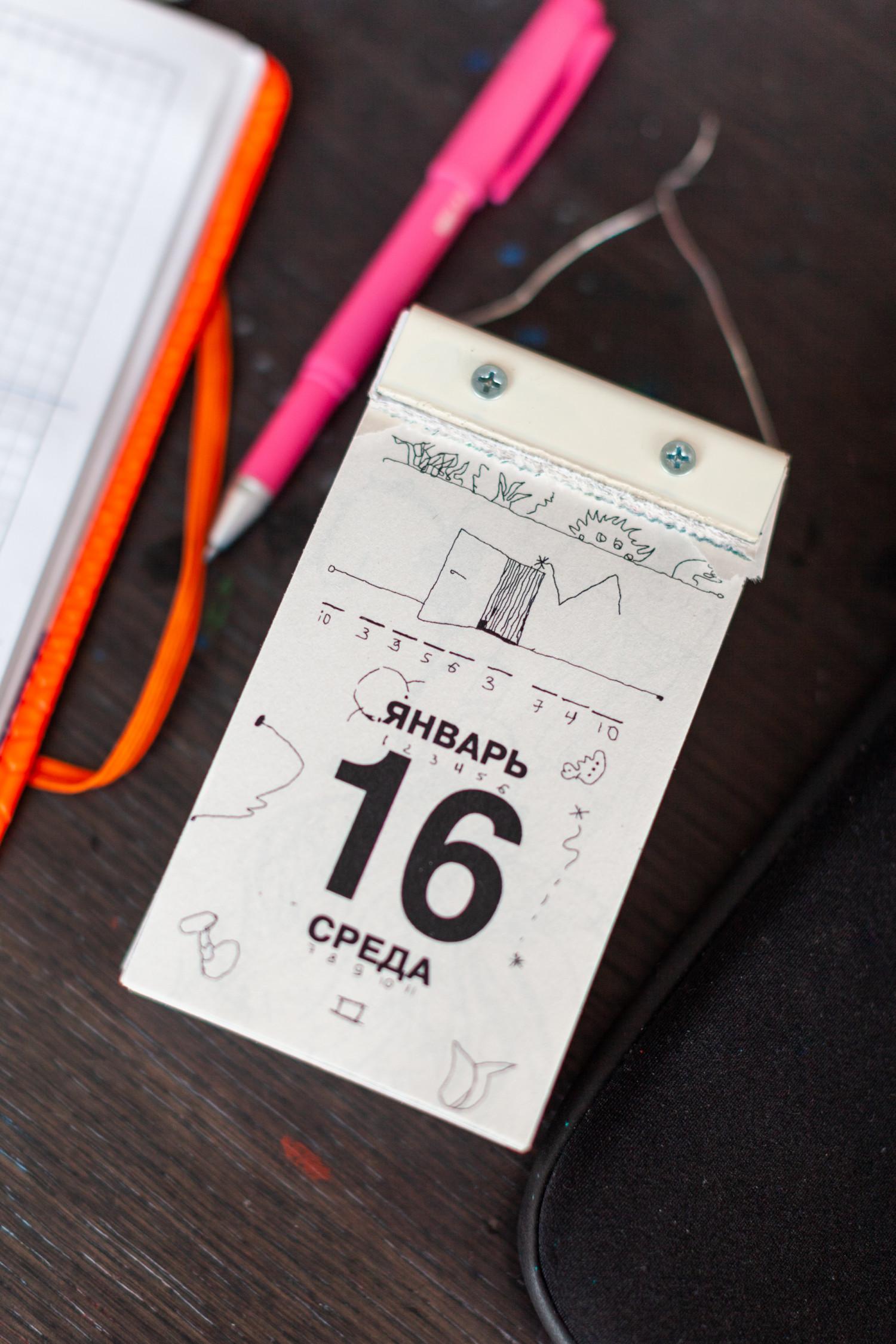 численничек - отрывной календарь, там есть 1 страничка с моим рисунком